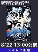 【8/22 13:00】ディレイ配信 舞台「デュラララ!!」〜円首方足の章〜