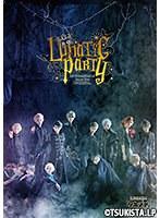 2.5次元ダンスライブ「ツキウタ。」ステージ 第4幕『Lunatic Party』