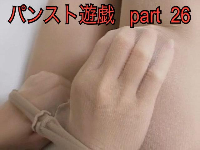 パンスト遊戯 part.26