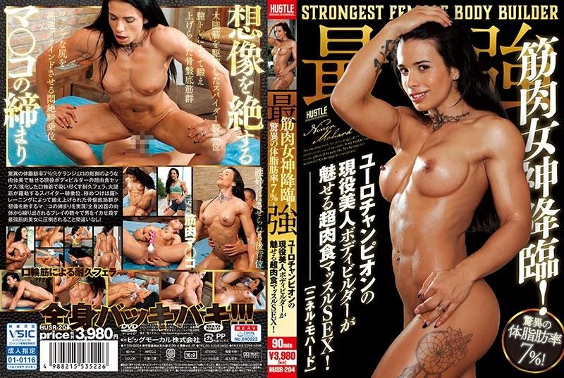 最強筋肉女神降臨!驚異の体脂肪率7%!ユーロチャンピオンの現役美人ボディビルダーが魅せる超肉食マッスルSEX! ニネル・モハード