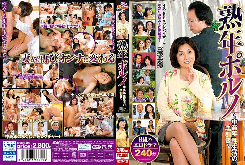 MCSR-423 Mature Porn - A Guide To Middle Aged Sex Life - 9 Couples' Erotic Drama