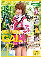 イマドキ☆ぐうかわギャル女子●生 Vol.005