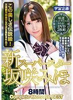 新スーパースター 坂咲みほ Complete Memorial BEST 8時間