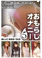 おもらしオナニー 5 【おしっこ・おなら・うんち】