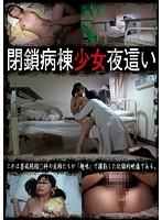 閉鎖病棟少女夜●い