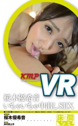 【VR】桜木優希音 いちゃいちゃ中出しSEX
