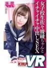 【VR】女子校生佐々波綾ちゃんとイチャイチャ中出しSEX