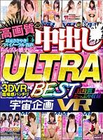 【VR】宇宙企画VR 高画質 中出し ULTRA BEST