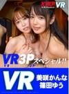【VR】VR 3Pスペシャル 美咲かんな×篠田ゆう 〜VR$ B$@$+$i%[%s%H$K3Pしているみたいでしょ!!〜