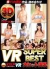 【VR】【KMP15周年特別価格】これがKMP VRだ!!超バカ売れ作品詰め合わせ大ヒット御礼SUPER BEST!!