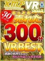 84kmvr00531 【VR】KMPVR 2018年もっとも売れた30タイトル300分VRBEST