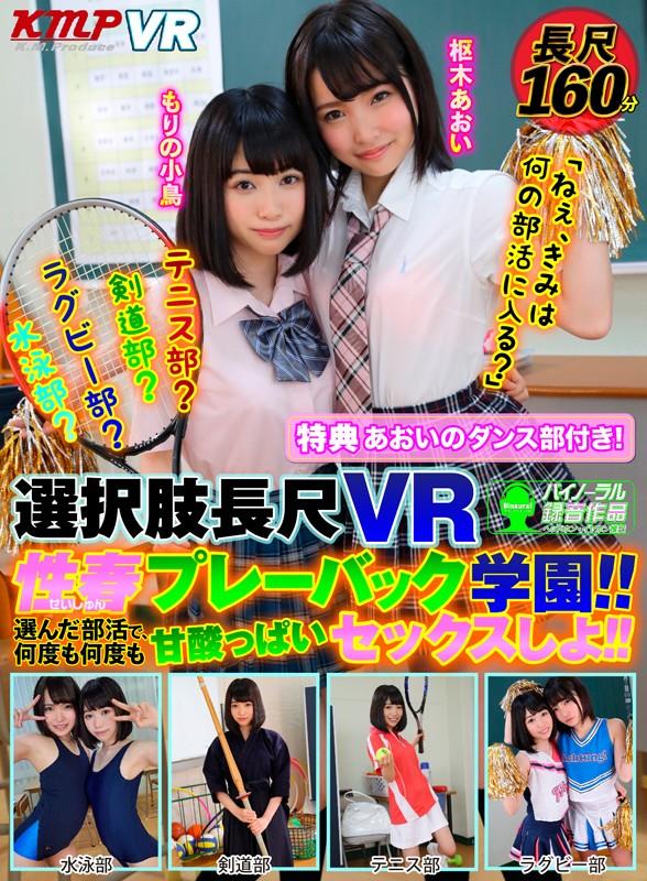 84kmvr00578jp 9 - 【VR】KMP VR 対面座位 SUPERBEST 4