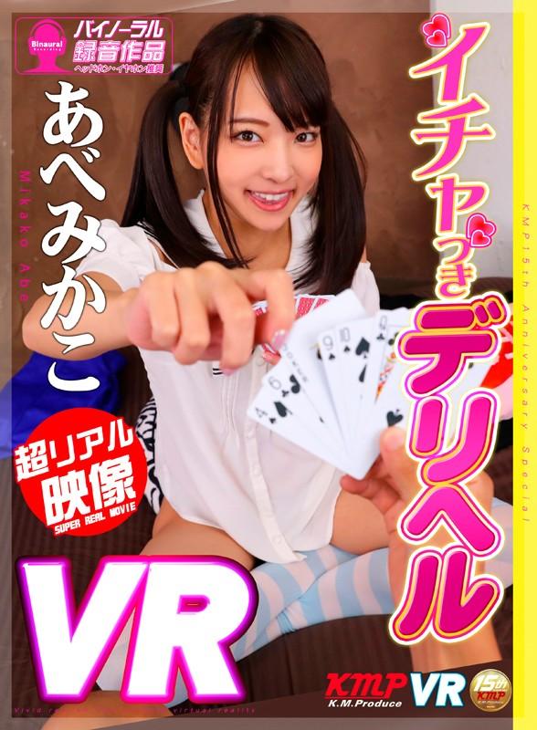 84kmvr00626jp 2 - 【VR】新元号令和特別版 4KHQ300分 PREMIUM BEST