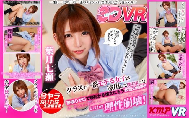 84kmvr00632jp 6 - 【VR】すべてのニッポン男児に贈る 夢のシチュエーションBEST PREMIUM SELECTION