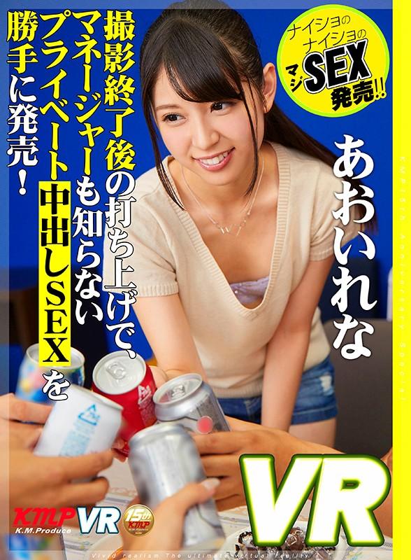 【VR】【完全ノーカット!!】KMPVR厳選 4KHQ 傑作メモリアルBEST vol.92