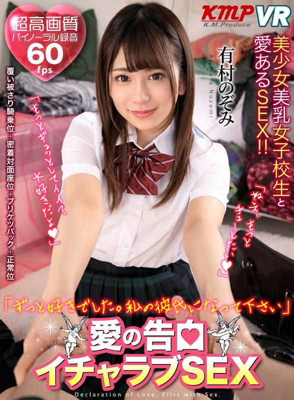 84kmvr00749jp 10 - 【VR】制服VRの決定版!! 制服 4KHQ BEST