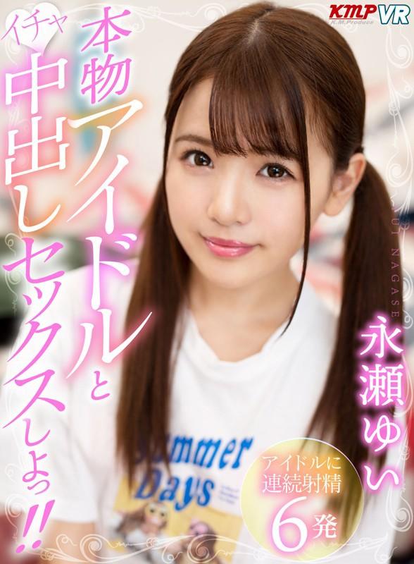 84kmvr00749jp 15 - 【VR】制服VRの決定版!! 制服 4KHQ BEST