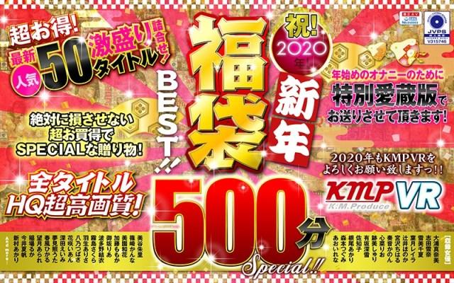 祝!2020年!新年福袋BEST!!500分SPECIAL!!超お得!最新人気50タイトル激盛り詰合せ!