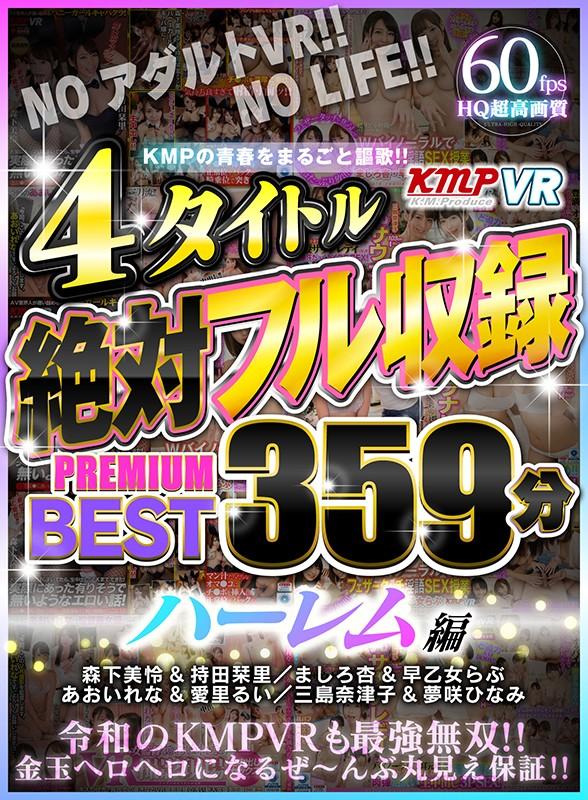 【VR】KMPの青春をまるごと謳歌!!4タイトル絶対フル収録PREMIUM BEST 359分 ハーレム編1