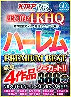 【VR】VR売り上げNo.1のKMPVRから大放出!!ノーカット豪華4作品 ハーレム PREMIUM BEST 388分