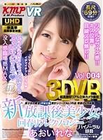 84qrvr00020 【VR】3DVR 新放課後美少女回春リフレクソロジー あおいれな Vol.004