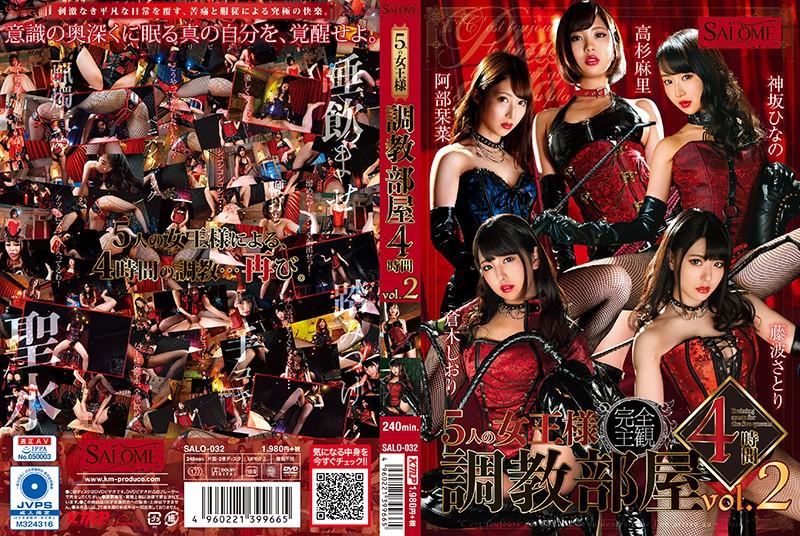 SALO-032 5 Queens' Breaking In Room - 4 Hours vol. 2