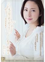 夫の目の前で犯●れて―訪問強●魔10 松下紗栄子