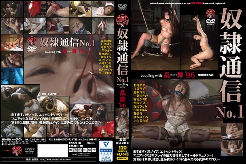 advo00140 [ADVO-140] 奴隷通信No.1+乱舞'96 北村絵梨