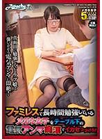 ap00643 ファミレスで長時間勉強しているメガネ女子をテーブル下の電気アンマ痴漢でイカセつづけろ...