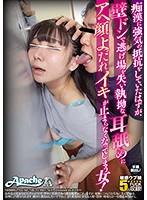 痴●に強気の抵抗をしていたはずが、壁ドンで逃げ場を失い執拗な耳舐めにアヘ顔よだれイキが止まらなくなってしまう女!