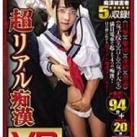 【VR痴漢動画】【VR長尺】超リアルチカンVR