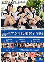 arm00748 聖マン汁接吻女子学院