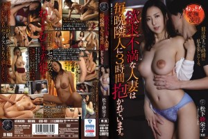 欲求不満な人妻は毎晩隣人に3時間抱かれています。 松下紗栄子