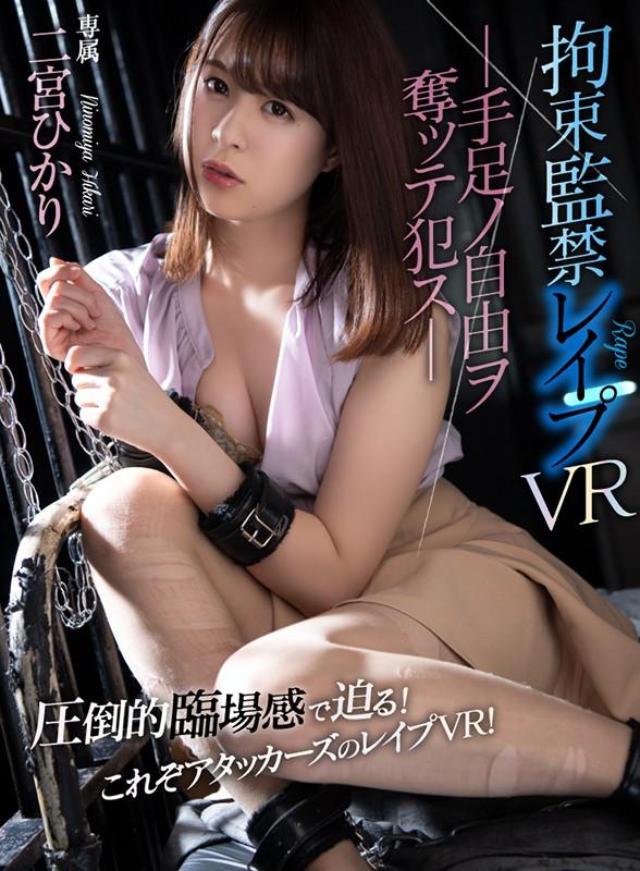 【VR】拘束監禁レ●プVR 手足ノ自由ヲ奪ッテ犯ス 二宮ひかり12