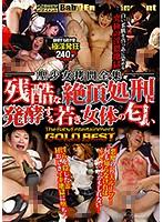 聖少女拷問全集 残酷な絶頂処刑に発酵する若き女体の匂い THE Baby Entertainment GOLD BEST