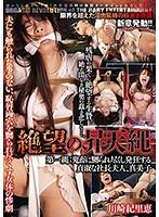 絶望の昇天縄 第一縄:鬼畜に嬲られ尽くし発狂する貞淑な社長夫人、真美子 川崎紀里恵