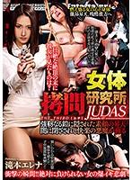 女体拷問研究所 THE THIRD JUDAS(ユダ)Episode-17 強靭なる鎧に隠された素顔の昇天 闇に閉ざされし快楽の悪魔が蘇る 滝本エレナ