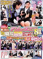 dvdms00375 ザ・マジックミラー 顔出し!働く美女限定 2枚組8本番!街頭調査!職場の同僚と日本一...
