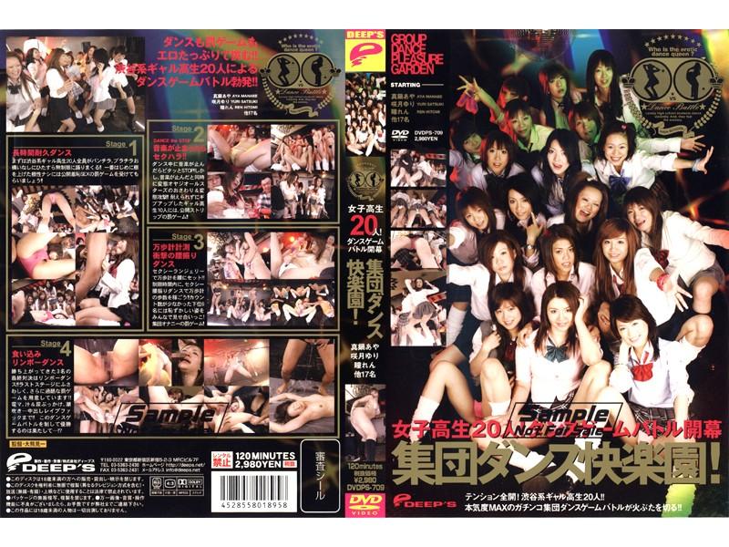 dvdps00709 [DVDPS-709] 女子校生20人!ダンスゲームバトル開幕 集団ダンス快楽園! @動画