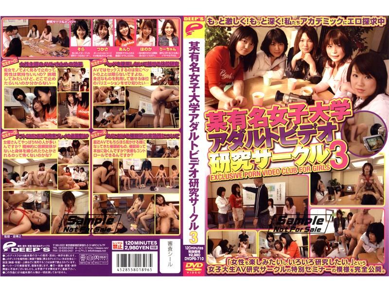 dvdps00710 [DVDPS-710] 某有名女子大学アダルトビデオ研究サークル 3 @動画
