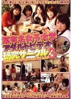 dvdps00710 某有名女子大学アダルトビデオ研究サークル 3