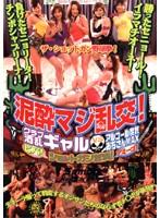 dvdps00713 泥酔マジ乱交! クラブ酒乱ギャルVSアルコール度数おぢさんMAX ショットガン対決!