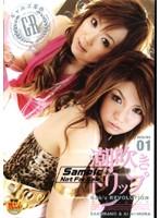dvdps00718 ギャルズ・カクメイ volume01 潮吹きトリップ