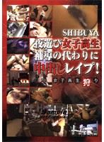 dvdps00729 SHIBUYA夜遊び女子校生 補導の代わりに中出しレイプ