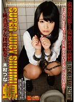 SUPER JUICY SHIJIMI 蜆 ~純真美少女拷問絵巻~ 木村つな