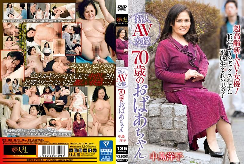 emaz00319 [EMAZ-319] 新人AV女優 70歳のおばあちゃん 中島洋子 動画 - erovi エロビ