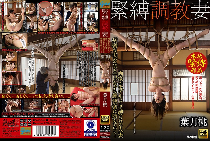 GMA-014 Breaking In My Wife With S&M - Married Woman Agrees To Get Tied Up To Model For A Naughty Artist... Momo Hazuki