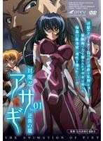 対魔忍アサギ vol.01 逆襲の朧