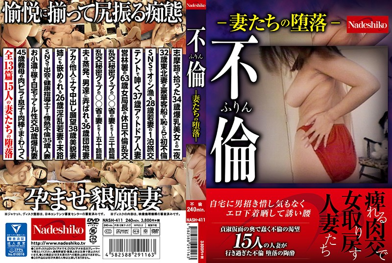 NASH-411 Adultery - Wives' Fall -