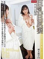 巨乳巨尻妻 ~わたしの全部、撮ってください~ 村上涼子